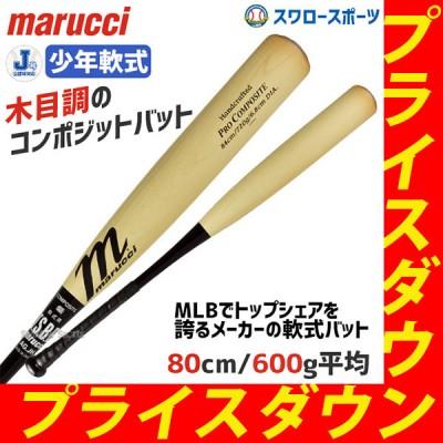 【即日出荷】  送料無料 マルーチ marucci  野球 少年軟式用 コンポジットバット J号球対応 MJRP28J  野球用品 スワロースポーツ