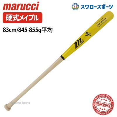 【即日出荷】 マルーチ marucci マルッチ 硬式 木製バット MVEVW10