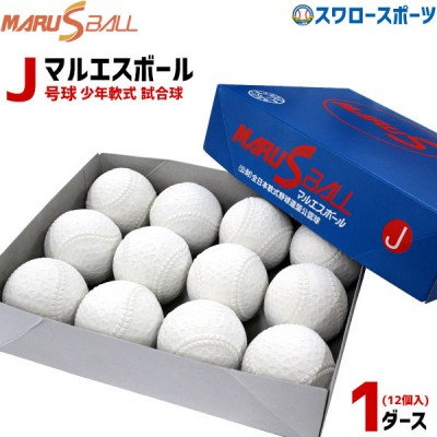 【即日出荷】  マルエスボール 軟式ボール J号球  少年野球 J号 小学生向け ジュニア 新規格 1ダース 試合球 15910