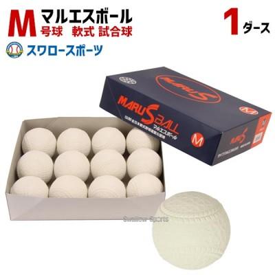 【即日出荷】 マルエス マルエスボール 試合球 軟式 ボール M号 MR-nball-M ※ダース販売(12個入)