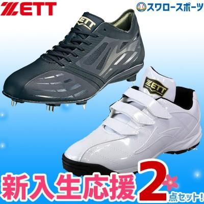 【即日出荷】 送料無料 新入生応援セット ゼット スパイク シューズ セット 野球用品 スワロースポーツ