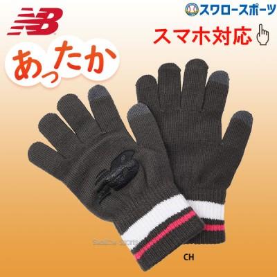 【即日出荷】 ニューバランス 手袋 防寒 ニットグローブ スマホ対応 JAOL8709
