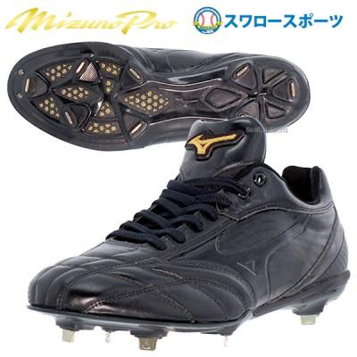 ミズノ 樹脂底 金具 スパイク ミズノプロ CQ 高校野球対応 11GM160200