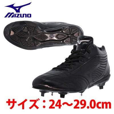 【即日出荷】 ミズノ 樹脂底 金具 スパイク ネクストクロス CQ MID 高校野球対応 11GM1661