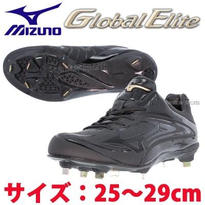 ミズノ スパイク 人工皮革(樹脂底) 金具(埋め込み) グローバルエリート IQ2 高校野球対応 11GM1711