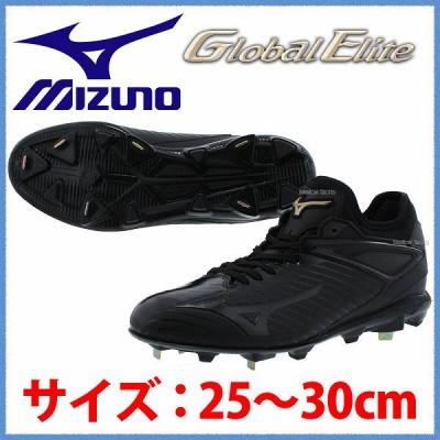 ミズノ MIZUNO スパイク 樹脂底 金具 グローバルエリート PS 高校野球対応 11GM181100