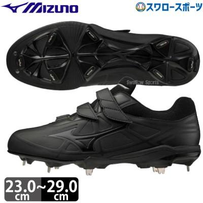 ミズノ 野球スパイク 金具 ライトレボバディー BLT 3本ベルト 高校野球対応 11GM212000 mizuno