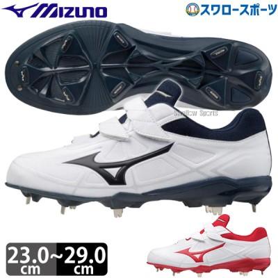 【即日出荷】 ミズノ 野球スパイク 金具 ライトレボバディー BLT 3本ベルト 11GM2120 mizuno