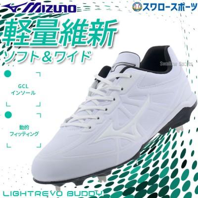 ミズノ 野球スパイク 樹脂底 金具 ライトレボバディー 白スパイク 11GM212101 MIZUNO