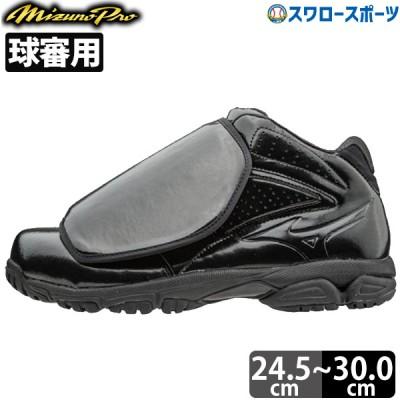 ミズノ ミズノプロ アンパイア 審判用 シューズ 11GU160100
