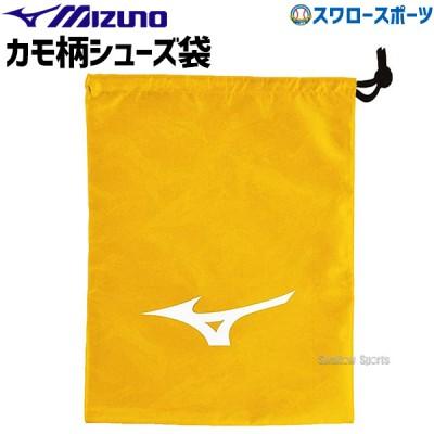 【即日出荷】 ミズノ 限定 バッグ カモ柄シューズ袋 11GX202000 MIZUNO