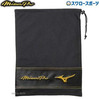 【即日出荷】 ミズノ バッグ ミズノプロシューズ袋 11GZ1700