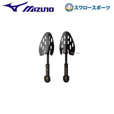 ミズノ メンテナンス スパイクケア用品  MPシューズキーパー 11GZ1701
