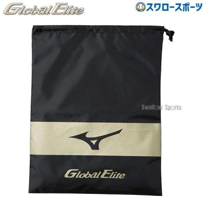 ミズノ バッグ グローバルエリートシューズ袋 11GZ1710 野球用品 スワロースポーツ