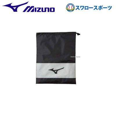 【即日出荷】 ミズノ バッグ ミズノシューズ袋 11GZ1720