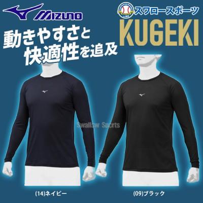 ミズノ MIZNO ウェア アンダーシャツ KUGEKI ローネック 長袖 12JA0P17