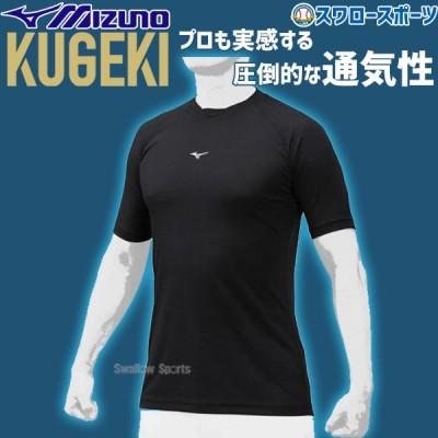 ミズノ MIZNO ウェア 野球 アンダーシャツ 夏用 ミズノプロ KUGEKI ローネック 半袖 12JA0P37