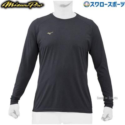 【即日出荷】 ミズノ 限定 ウェア ミズノプロ 長袖 Tシャツ 丸首 ブラック 12JA0T7809 mizuno