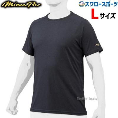 【即日出荷】 ミズノ 限定 ウェア ミズノプロ 半袖 Tシャツ 丸首 ブラック 12JA0T7909 mizuno