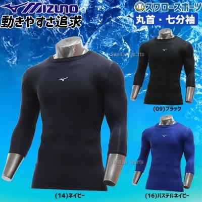 ミズノ ウェア 野球 アンダーシャツ バイオギア 七分袖 ローネック 12JA1C21 MIZUNO