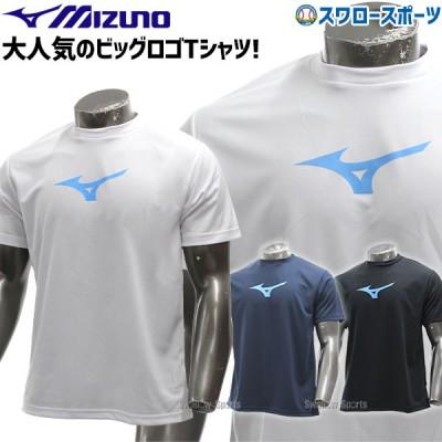 【即日出荷】 ミズノ 限定 ウェア ビックロゴ 半袖 Tシャツ 12JA1T99 MIZUNO