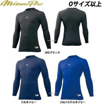 ミズノ ミズノプロ  アンダーシャツ 夏 吸汗速乾  丸首メンズ バイオギアSC Vクロスハーフネック 長袖 冷感 大きいサイズ以上 Oサイズ以上 12JA7C01