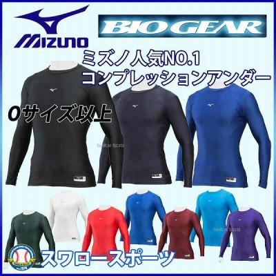 ミズノ バイオギア  アンダーシャツ 夏 吸汗速乾  丸首メンズ ローネック 長袖 大きいサイズ以上 Oサイズ以上 12JA7C11