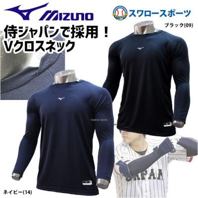 【即日出荷】 ミズノ アンダーシャツ Vクロス ネック 長袖 12JA7Q56
