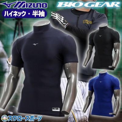 ミズノ MIZUNO アンダーシャツ バイオギア ドライアクセルST ハイネック 半袖 12JA8C30