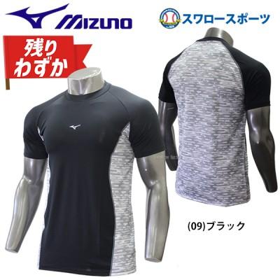 【即日出荷】 ミズノ MIZUNO 野球  アンダーシャツ 夏 吸汗速乾  メンズ スタイルゼロ 丸首 半袖 冷感 12JA8S87