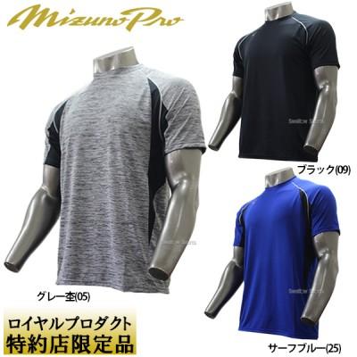 【即日出荷】 ミズノ MIZUNO 限定 Tシャツ ミズノプロ 杢Tシャツ 丸首 12JA8T80 ロイヤルプロダクト