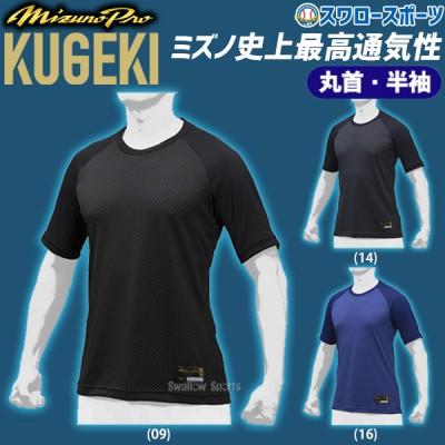 ミズノ ウェア アンダーシャツ 夏用 ミズノプロ 学生野球対応 KUGEKI ローネック 半袖 12JA9P02