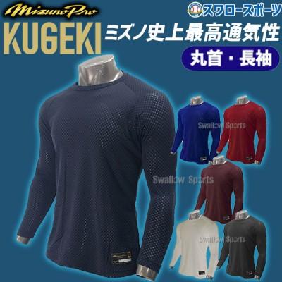 ミズノ ウェア アンダーシャツ ミズノプロ KUGEKI ローネック 長袖 12JA9P03