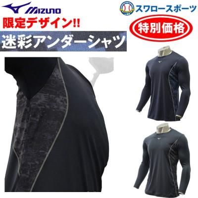 【即日出荷】 ミズノ 限定 ウェア アンダーシャツ ローネック 長袖 12JA9P85