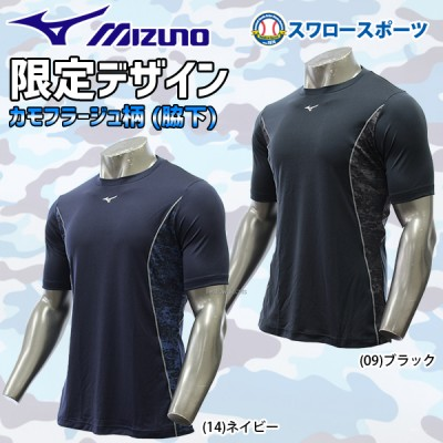 【即日出荷】 ミズノ 限定 ウェア アンダーシャツ 夏用 ローネック 半袖 12JA9P86