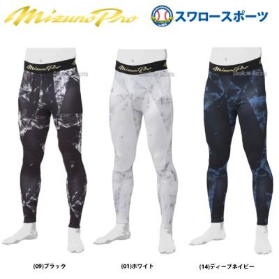 【即日出荷】 ミズノ MIZUNO 限定 ウエア ミズノプロ ロング タイツ 12JB0B80