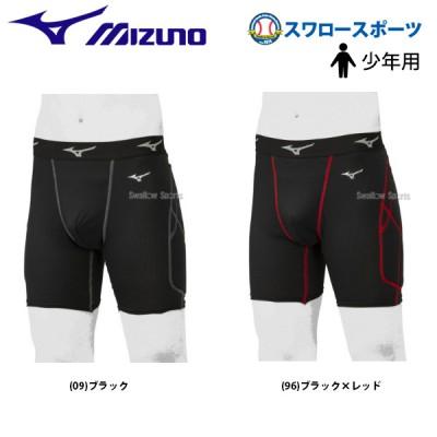 ミズノ MIZUNO ウェア ジュニア 少年用 スライディングパンツ ファウルカップ 収納式 KUGEKI 12JB0P33