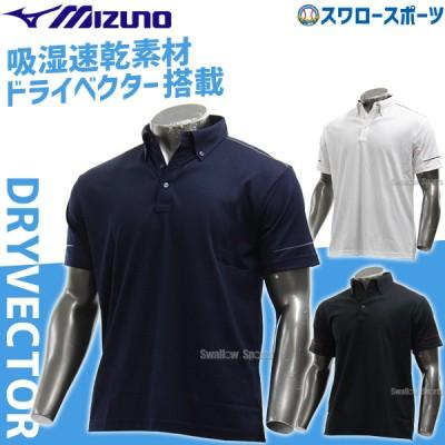 ミズノ ポロシャツ 半袖 12JC7H11