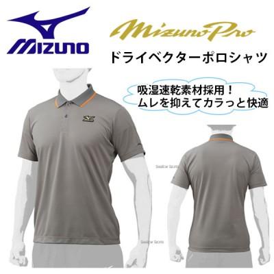 【即日出荷】 ミズノ 限定 ミズノプロ S-LINE ポロシャツ 半袖 12JC7H31