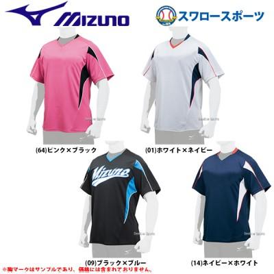 ミズノ ユニフォーム試合用 イージーシャツ・V首 12JC7Q01