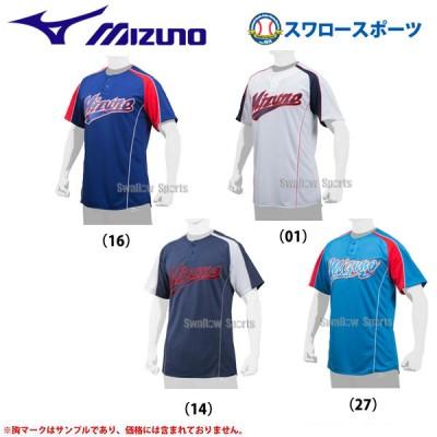 ミズノ ユニフォーム試合用 イージーシャツ・ハーフボタン 12JC7Q02