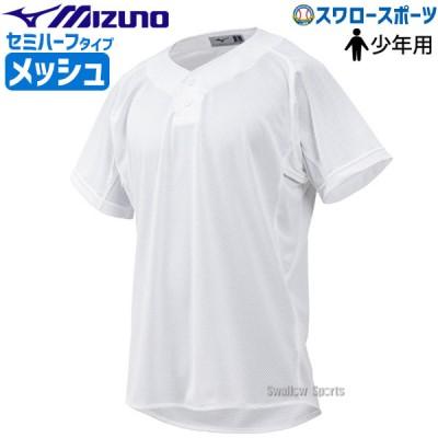 ミズノ ウェア ユニフォーム シャツ ジュニア 練習用シャツ セミハーフボタンタイプ 12JC8F8901 Mizuno