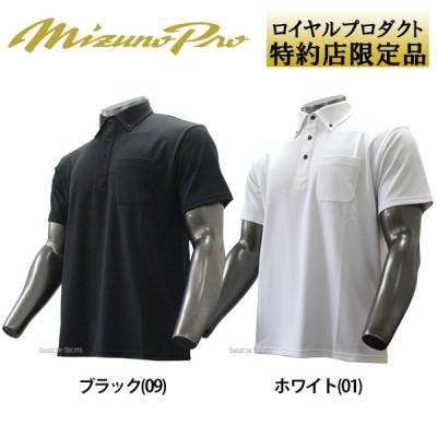 【即日出荷】 ミズノ MIZUNO 限定 ウェア ミズノプロ ポロシャツ (ハイドロ銀チタン) 半袖 12JC8H80 ロイヤルプロダクト