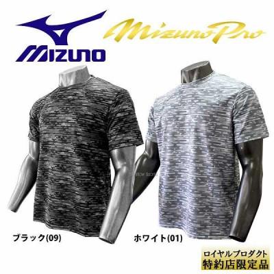 【即日出荷】 ミズノ ミズノプロ 限定 ベースボールシャツ・丸首 12JC8L80 ロイヤルプロダクト