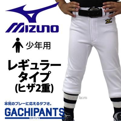 ミズノ ジュニア 少年 ユニフォーム 練習用スペア 野球 ユニフォームパンツ ズボン ヒザ二重 ガチパンツ 12JD6F8001