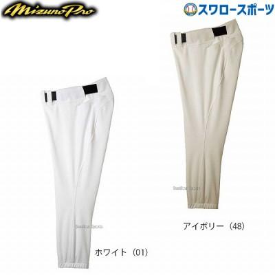 ミズノ MIZUNO ミズノプロ ユニフォーム パンツ・レギュラータイプ 12JD8F03