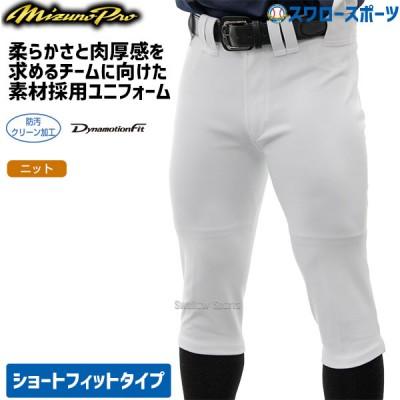 ミズノ ミズノプロ 野球 ウェア ユニフォームパンツ ズボン 試合用 ショートフィットタイプ ニット 12JD8F0491 MIZUNO
