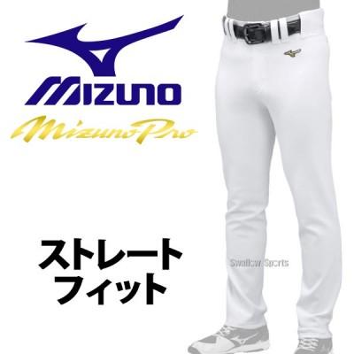 【即日出荷】 ミズノ MIZUNO ミズノプロ ウェア ユニフォーム パンツ ストレッチ 練習用 ストレート フィット 12JD9F1201