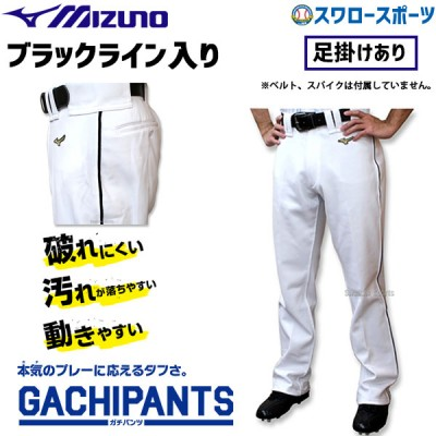 【即日出荷】  ミズノ MIZUNO 野球 ユニフォームパンツ ズボン ミズノ ブラックライン入り 足掛けなし ストレート ガチパンツ 12JD9F620109