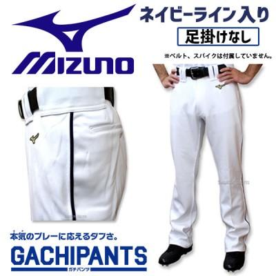 【即日出荷】  ミズノ MIZUNO 野球 ユニフォームパンツ ズボン ミズノ ネイビーライン入り 足掛けなし ストレート ガチパンツ 12JD9F620114